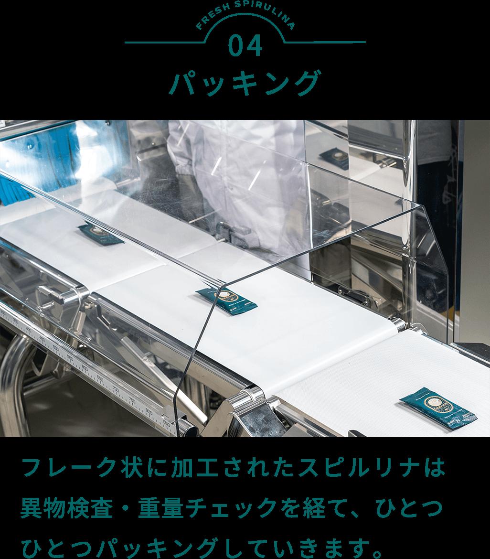 タベルモの生産 パッキング