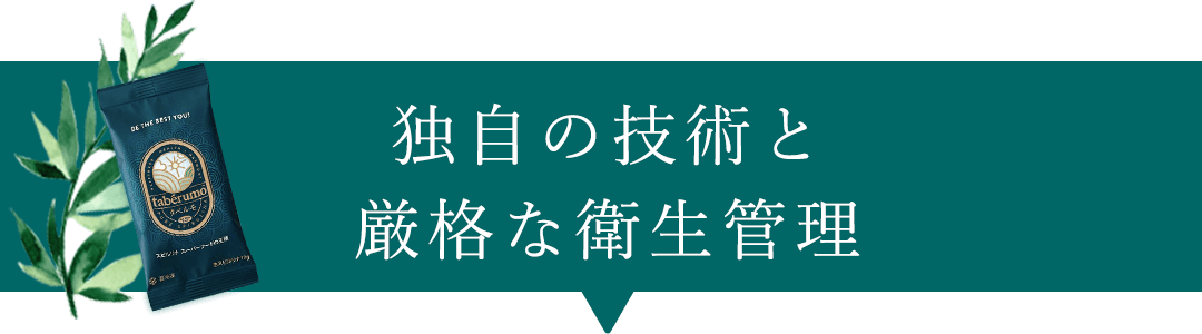 タベルモの生産 タイトル