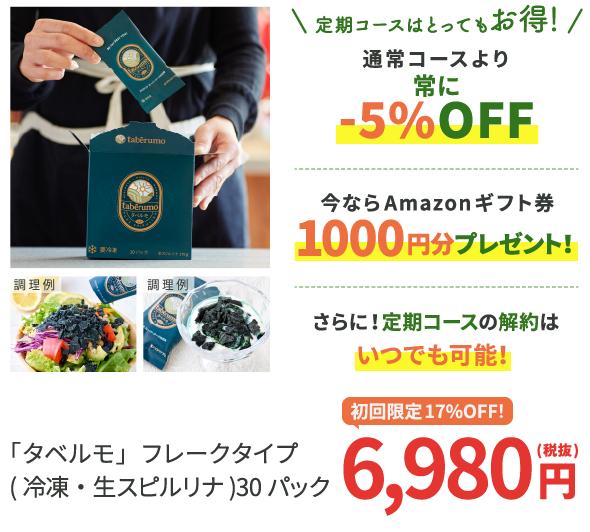 初回限定6,980円(税抜)