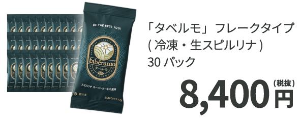 「タベルモ」フレークタイプ(冷凍・生スピルリナ)30パック8,400円(税抜)