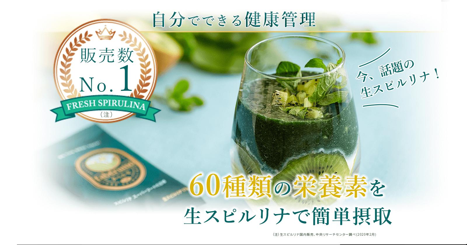 自分でできる健康管理。60種類の栄養素を生スピルリナで簡単摂取!