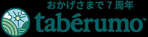 タベルモ ロゴ 7周年